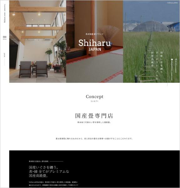 制作実績:国産畳専門店 Shiharu JAPAN〈滋賀県大津市〉 PC