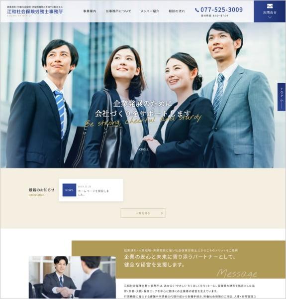 制作実績:江和社会保険労務士事務所〈滋賀県大津市〉