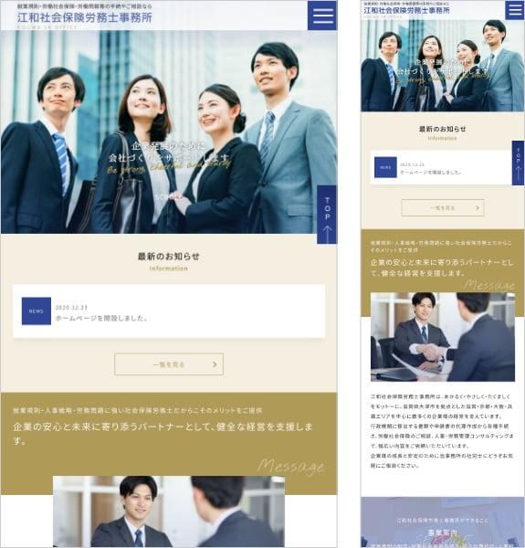 制作実績:江和社会保険労務士事務所〈滋賀県大津市〉 タブレット・スマホ