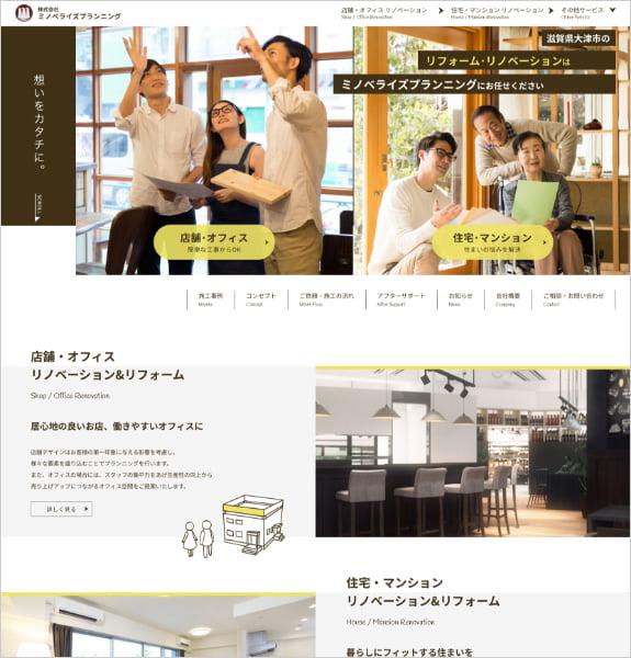 制作実績:株式会社ミノベライズプランニング〈滋賀県大津市〉