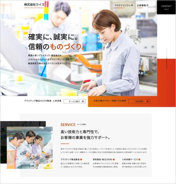 ホームページ制作実績:株式会社ウイズ〈滋賀県大津市〉