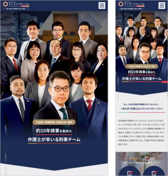 制作実績:キャストグローバル刑事弁護サイト〈東京都を中心に全国〉 タブレット・スマホ