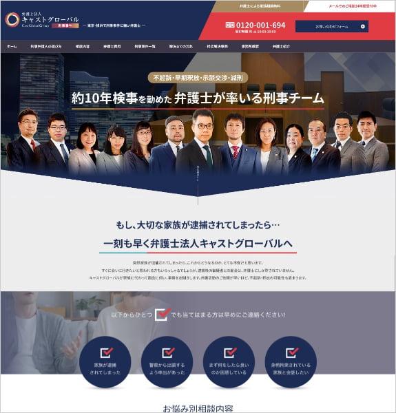 制作実績:キャストグローバル刑事弁護サイト〈東京都を中心に全国〉