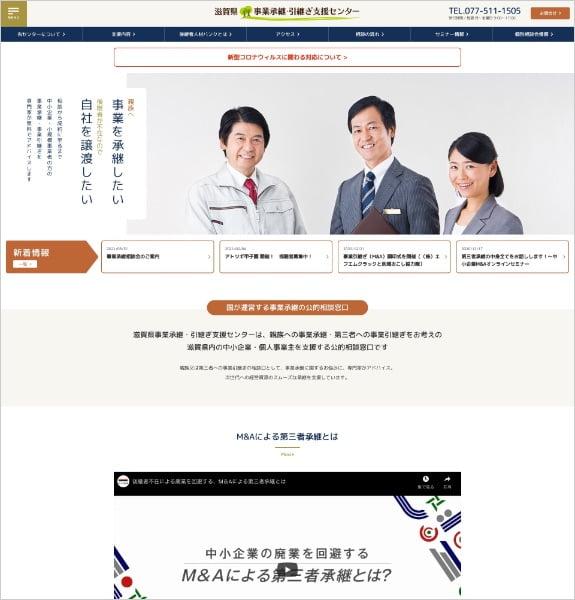 ホームページ制作実績:滋賀県事業承継・引継ぎ支援センター〈滋賀県大津市〉