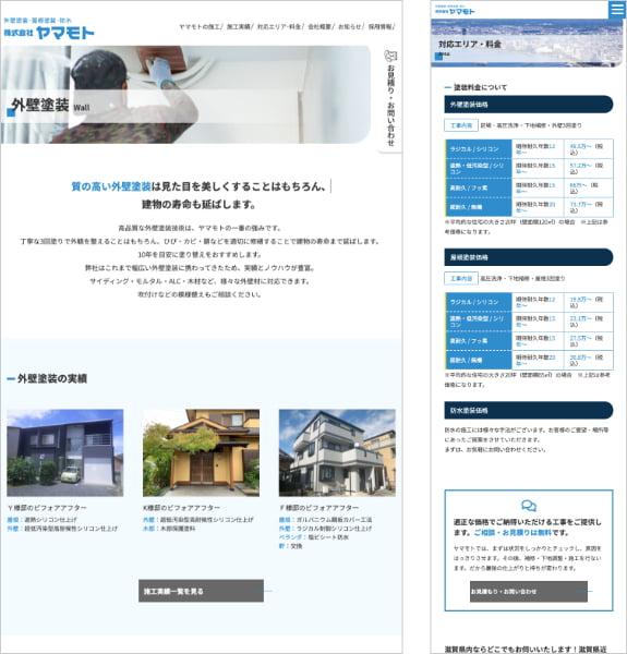ホームページ制作実績:株式会社ヤマモト〈滋賀県大津市〉 タブレット・スマホ