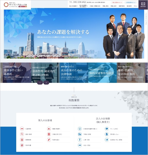 ホームページ制作実績:キャストグローバル横浜オフィスサイト〈神奈川県横浜市〉