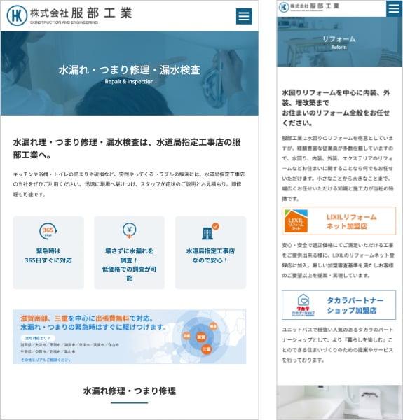 ホームページ制作実績:株式会社服部工業〈滋賀県甲賀市〉 タブレット・スマホ