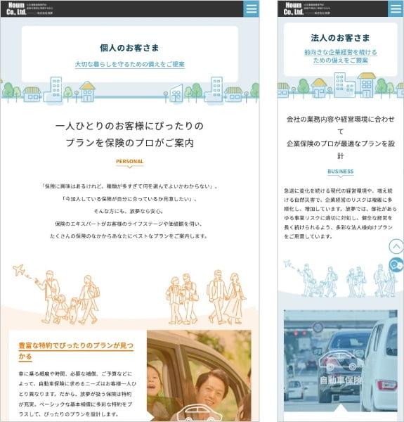 ホームページ制作実績:株式会社放夢〈滋賀県大津市〉 タブレット・スマホ