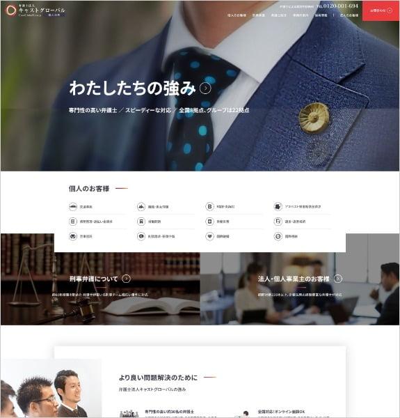 ホームページ制作実績:キャストグローバル個人法務サイト〈東京都を中心に全国〉