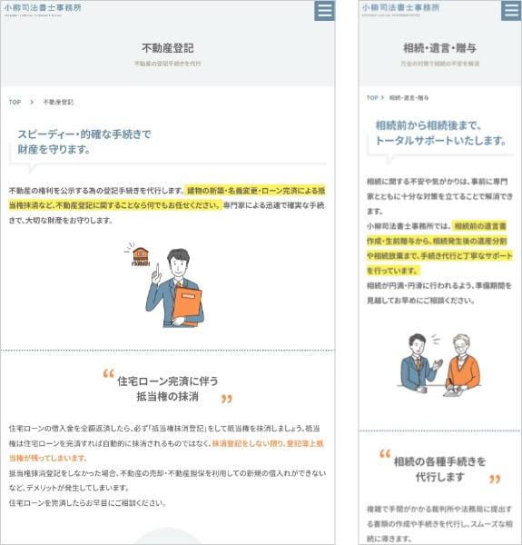 ホームページ制作実績:小柳司法書士事務所〈滋賀県大津市〉 タブレット・スマホ