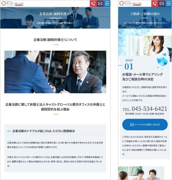 ホームページ制作実績:キャストグローバル横浜オフィスサイト〈神奈川県横浜市〉 タブレット・スマホ