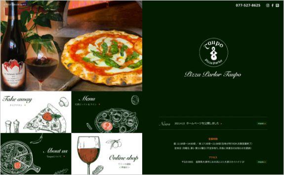 ホームページ制作実績:Pizza Parlor Taupo〈滋賀県大津市〉