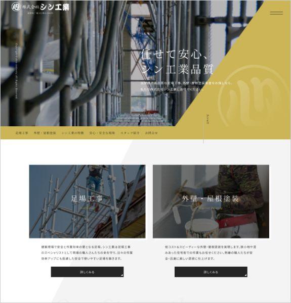 ホームページ制作実績:株式会社シン工業〈滋賀県大津市〉 PC