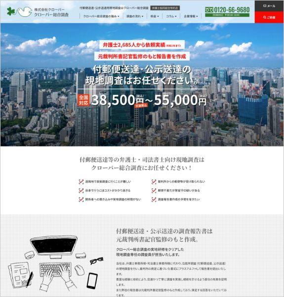 ホームページ制作実績:株式会社クローバー〈大阪府大阪市〉