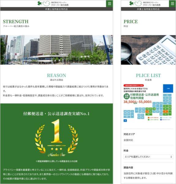 ホームページ制作実績:株式会社クローバー〈大阪府大阪市〉 タブレット・スマホ